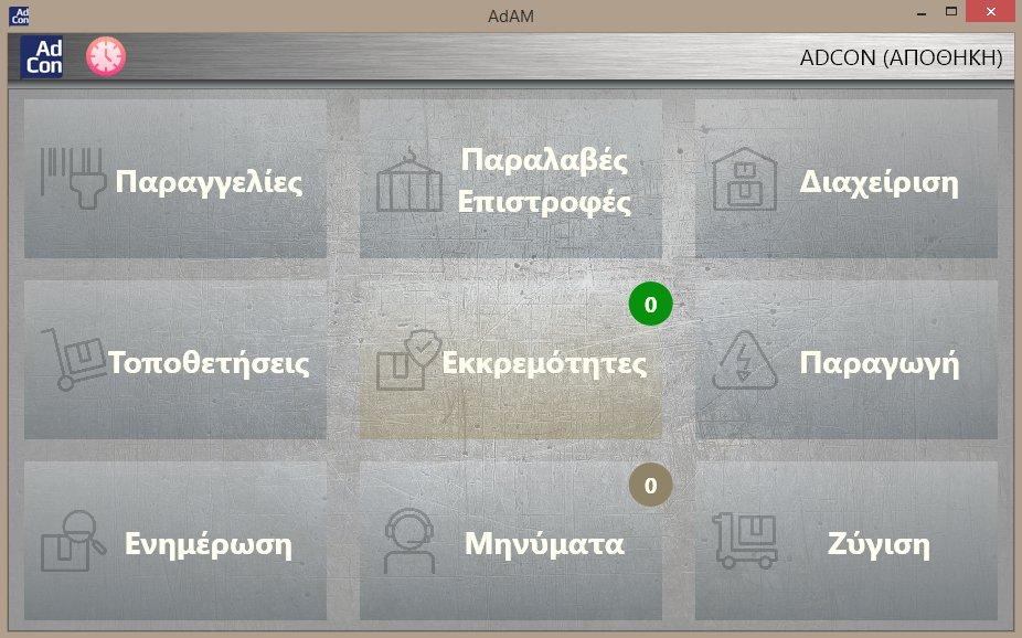 Συλλογή Προϊόντων (παραγγελίες πελατών)